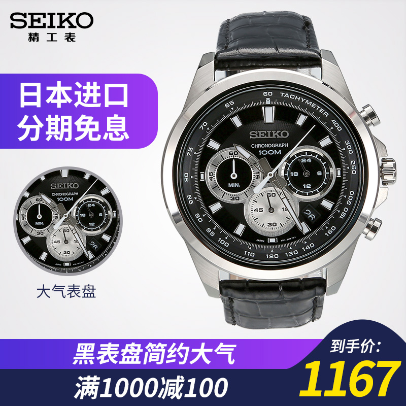 新品SEIKO精工男士手表时尚休闲男表 黑表盘简约大气SSB249J1