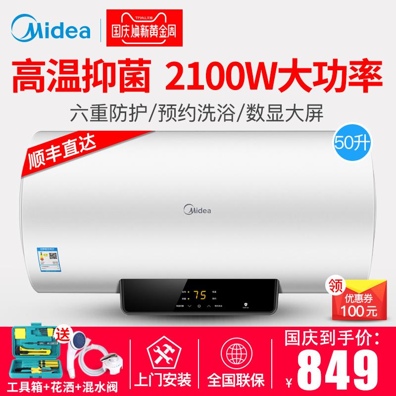 Midea-美的 F5021-X1(S)电热水器50升储水式即速热家用洗澡沐浴