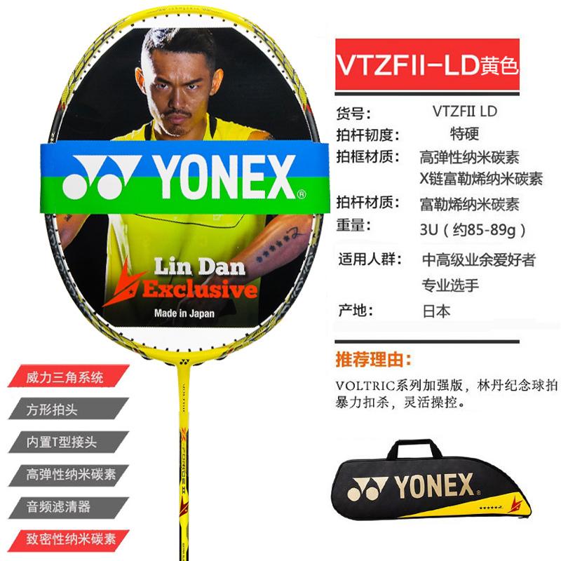 尤尼克斯yonex羽毛球拍YY林丹同款全碳素进攻型VTZF2LD羽拍