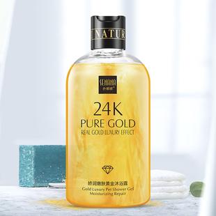 黄金沐浴露保湿滋润补水香持久留香深层清洁正品男女通用家庭装