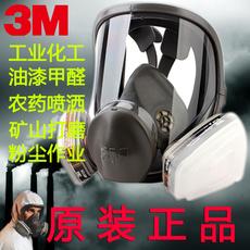 Респираторы, Защитные маски 3m 6800