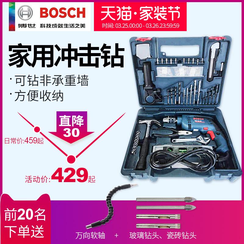 博世手提电钻套装GSB600RE冲击钻多功能电动工具家用220v电转博士