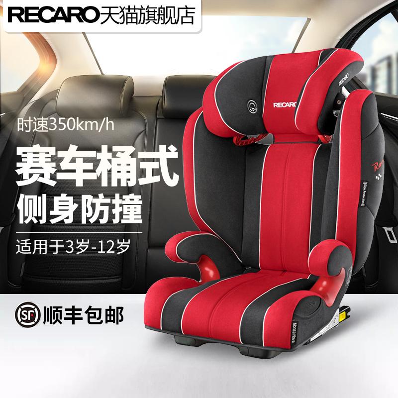 recaro莫扎特进口车载儿童座椅 简易接口安全座椅3-12岁 fix座椅