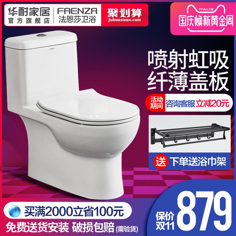 法恩莎马桶卫浴卫生间坐便器虹吸节水小户型家用抽水马桶FB16121