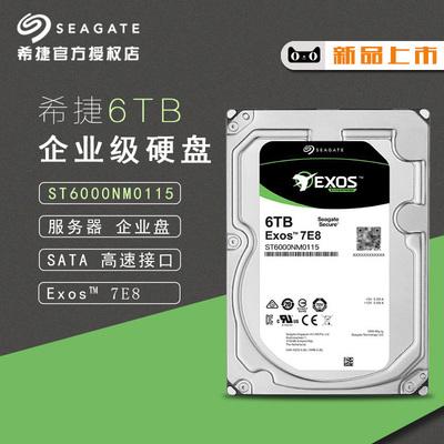 立减Seagate-希捷 ST6000NM0115 6T银河企业级硬盘 6TB 硬盘