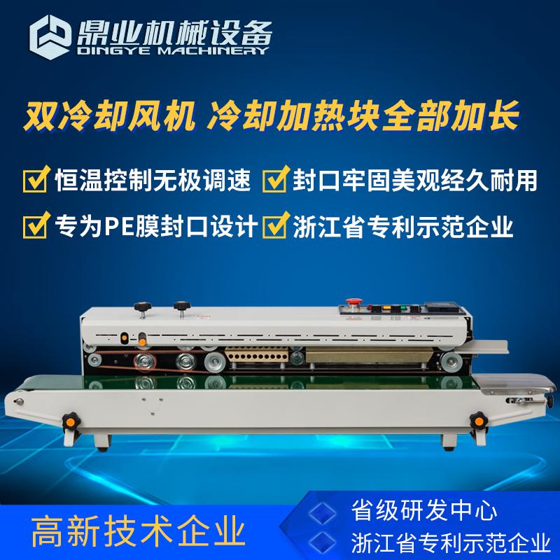 鼎业 FRD-1200C塑料袋PE袋厚袋薄膜墨轮印字连续自动封口机
