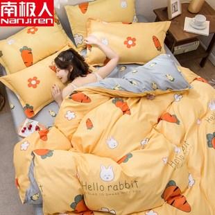 南极人网红款四件套宿舍床上用品单人学生床单被套被子三件套4