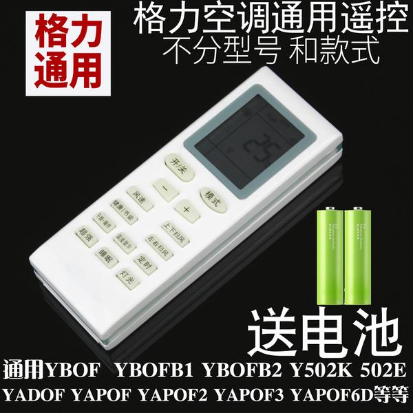 格力万能空调遥控器通用YB0FB1/B2小绿园绿洲新金豆悦风...