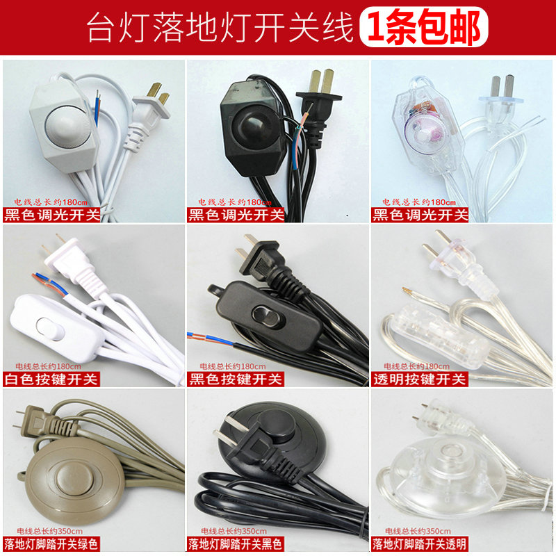Certification universal wire plugs dimmer switch table lamp floor 3c certification universal wire plugs dimmer switch table lamp floor lamp wall lamp accessories adjust switch dimmer greentooth Images