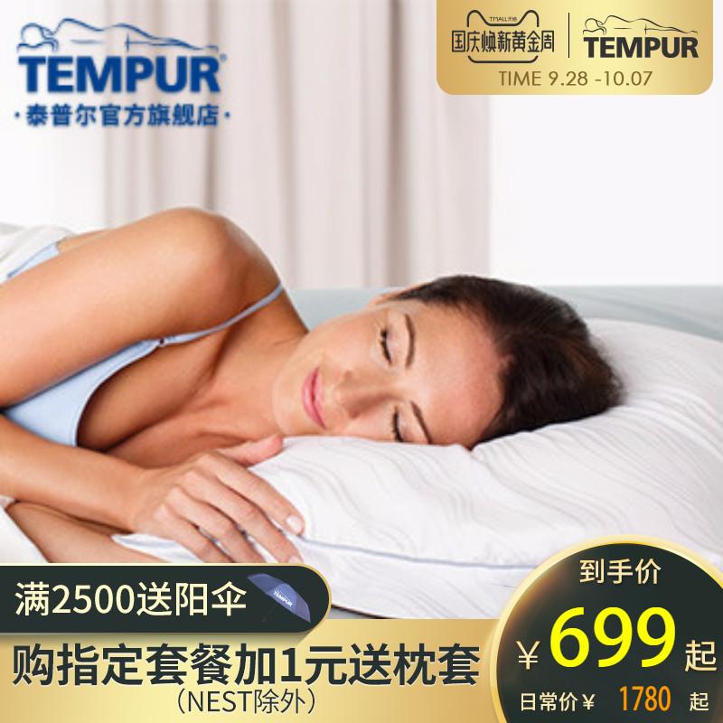 TEMPUR-泰普尔丹麦进口 慢回弹 太空记忆棉可水洗馨净枕记忆枕头I