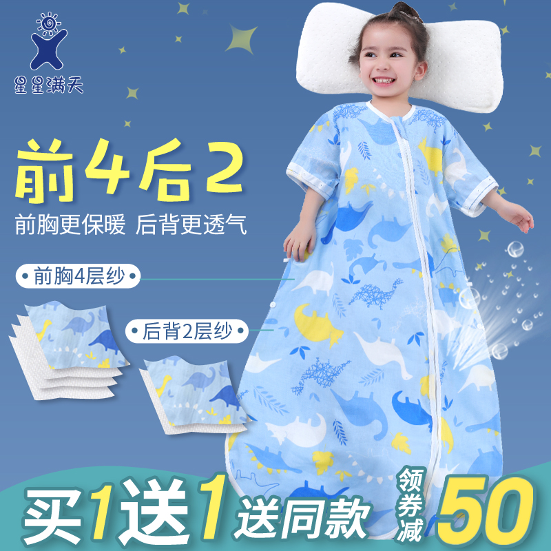 Baby sleeping bag spring and autumn summer thin section cotton children anti-kick artifact baby gauze summer four seasons universal
