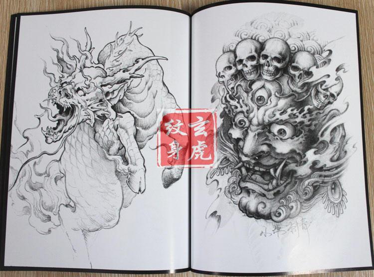 大连小伟书籍 切 纹身刺青器材 耗材 纹身书籍 纹身手稿 黑白手稿