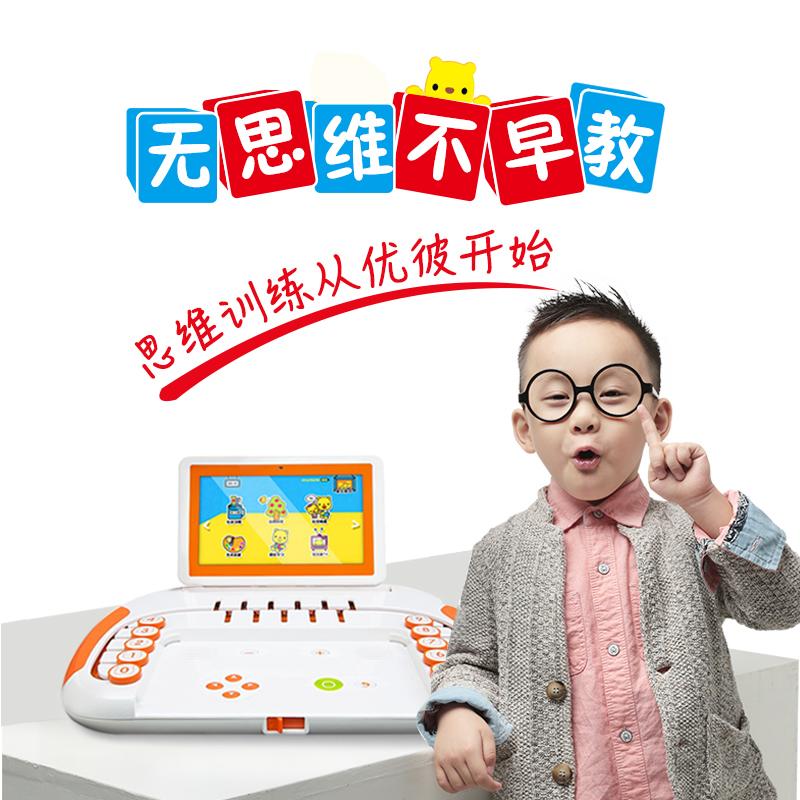 优彼思维训练机优比学习机早教机儿童平板电脑点读故事宝宝玩具
