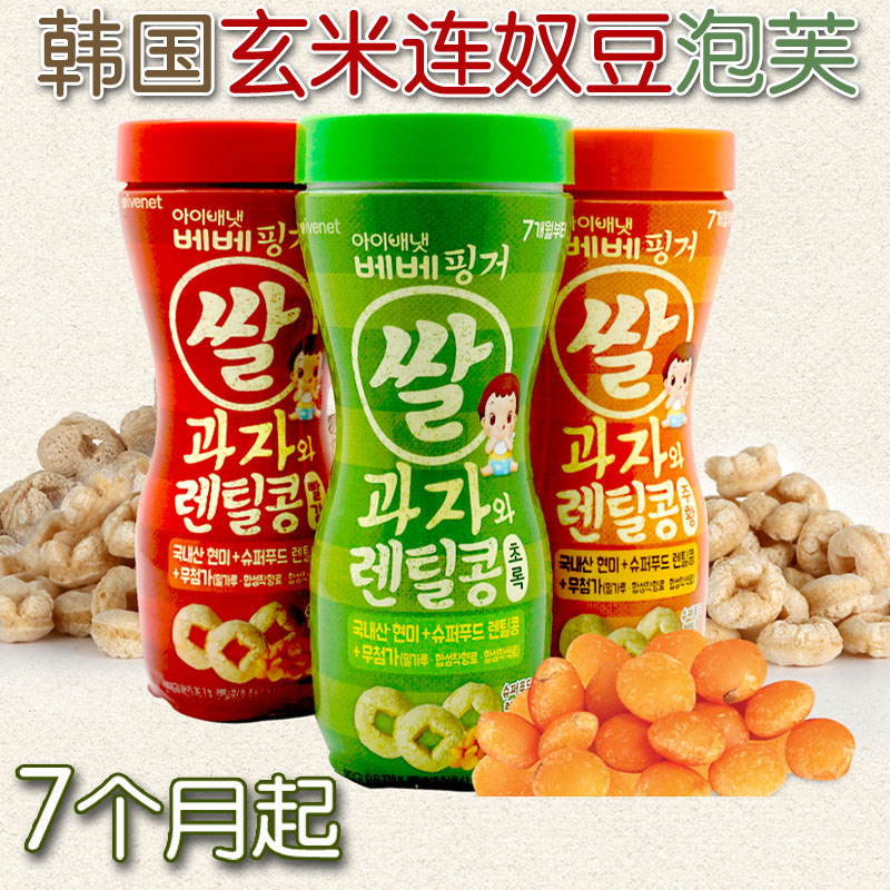 Korea Imports Love Only Baby Puff Cookies Snacks Supplemented With Calcium Iron And Zinc Organic No Add