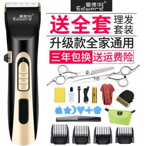 爱德华理发器电推剪充电式成人电推子电动剃头刀婴儿童剪头发家用