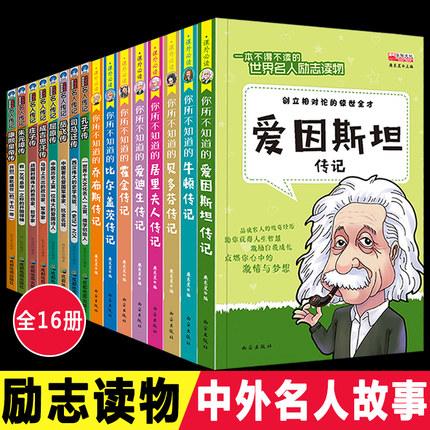 [杭州爱来屋图书专营店儿童文学]全套16册 中外名人故事传记 中国世月销量656件仅售39.8元