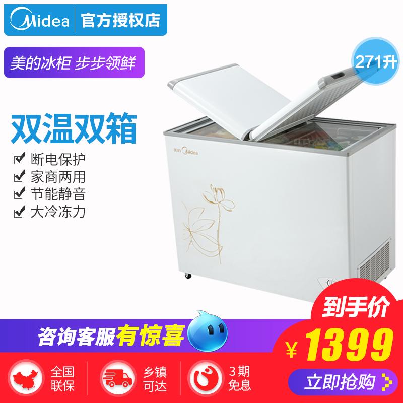Midea-美的 BCD-271VMQ 大冰柜商用大容量双温冷柜卧式冷藏冷冻柜