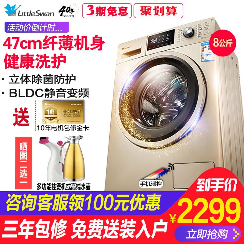 ??小天鹅8公斤kg超薄智能变频全自动家用滚筒洗衣机TG80V80WDG