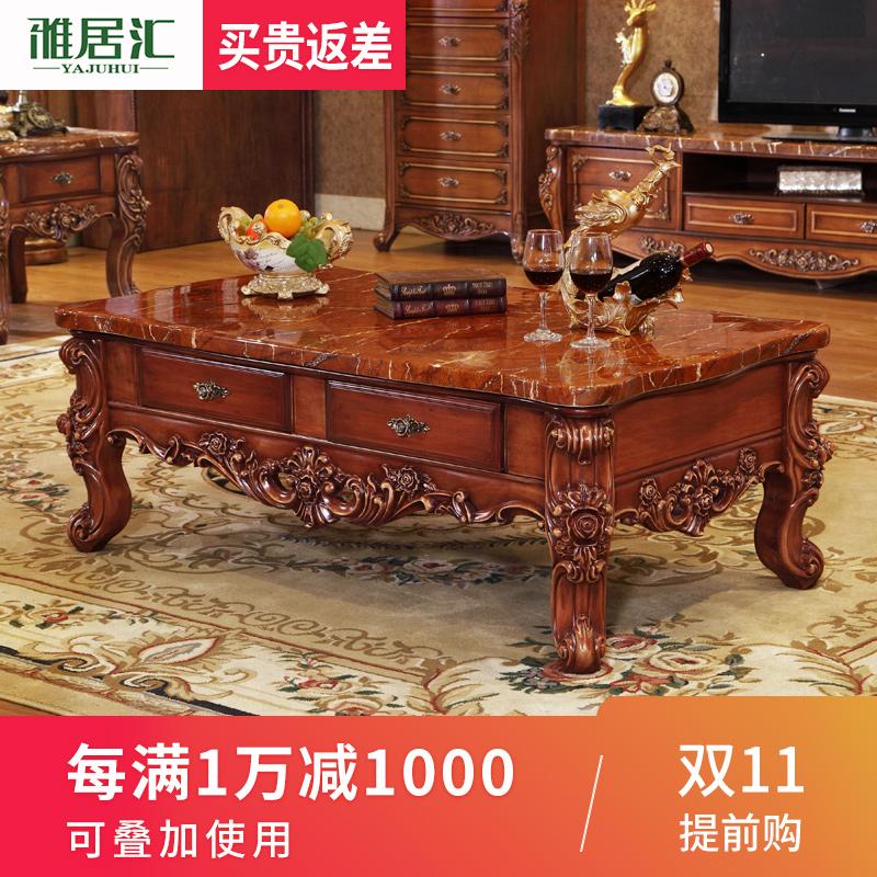 雅居汇美式茶几 实木雕花客厅带抽屉复古长几茶桌 欧式大理石茶几