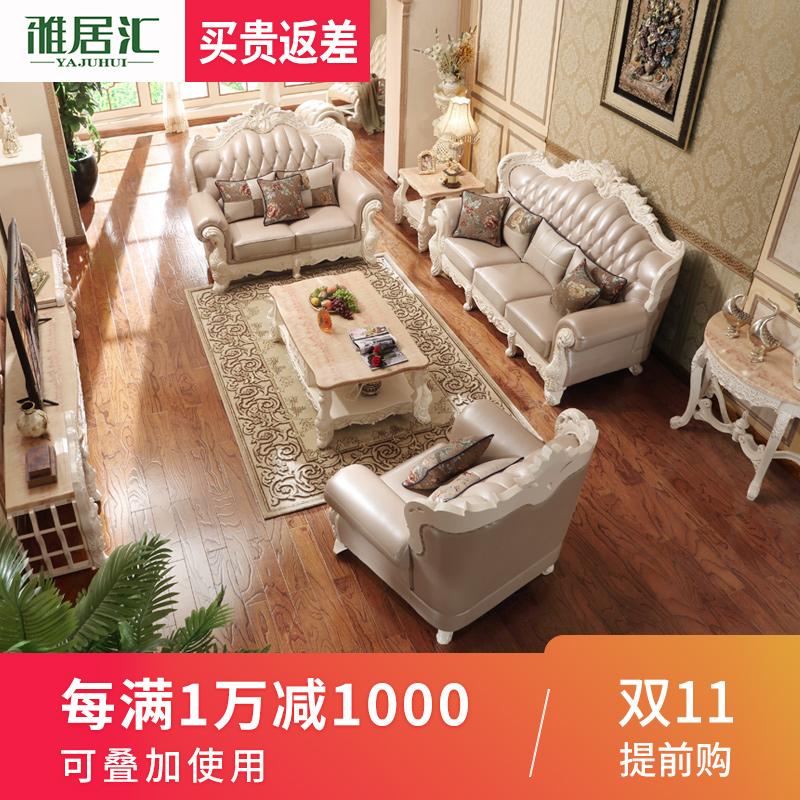 雅居汇欧式真皮沙发组合实木雕花大户型客厅家具头层牛皮欧式沙发