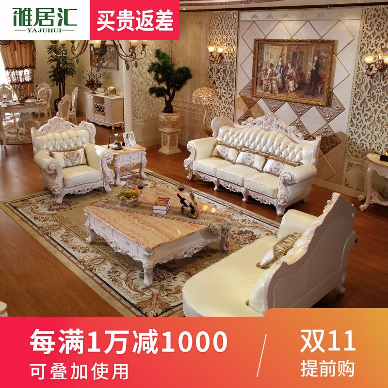 雅居汇 欧式真皮沙发高档客厅实木家具别墅大户型123组合皮艺沙发