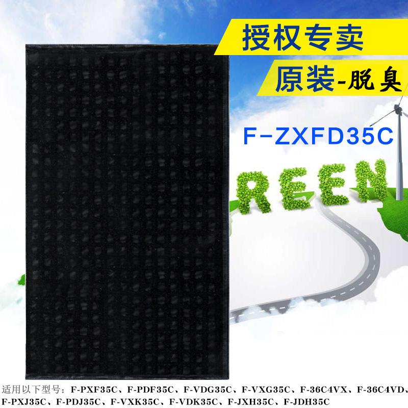 松下空气净化器PDF35C PXF35C VDG35C VXG35C脱臭过滤网F-ZXFD35C