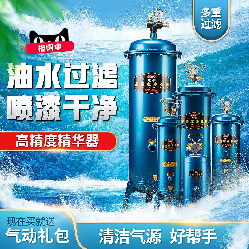 飓霸油水分离器过滤器气泵空气压缩机净化器喷漆除水排水过滤器