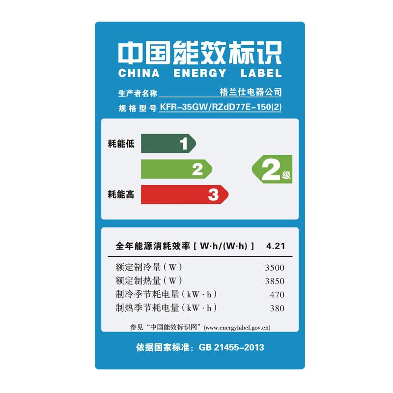 格兰仕变频空调kfr35gw/rzdd77e150(2)