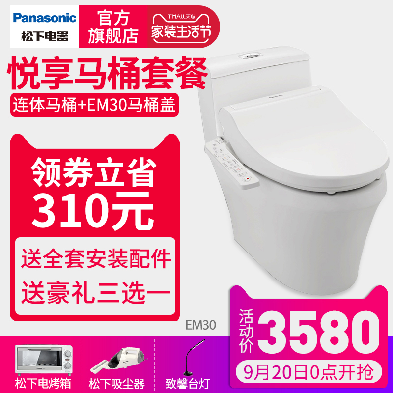 松下智能马桶一体式日本全自动电动冲洗家用马桶盖坐便器套餐EM30