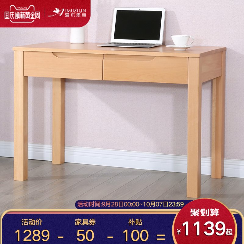爱木思林 全实木书桌电脑桌北欧简约写字桌家用书房家具套装组合