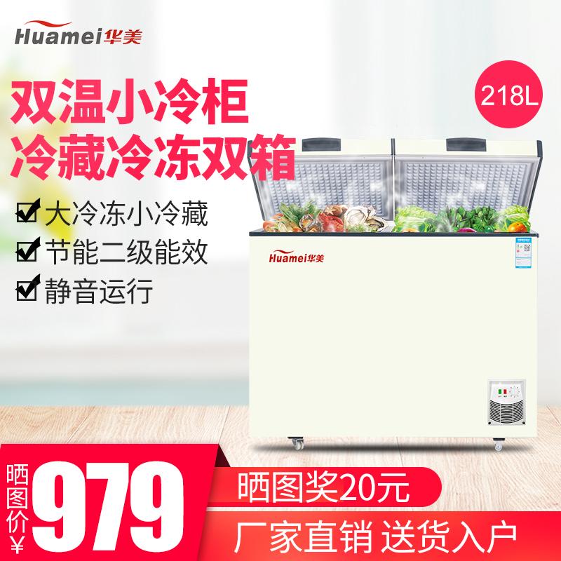 华美 BCD-218 双温冰柜家用小型迷你冰柜冷藏冷冻柜商用卧式冷柜