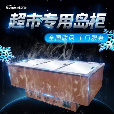 华美冰柜商用展示柜冷藏冷冻岛柜海鲜保鲜柜卧式烧烤冷柜超市冰箱