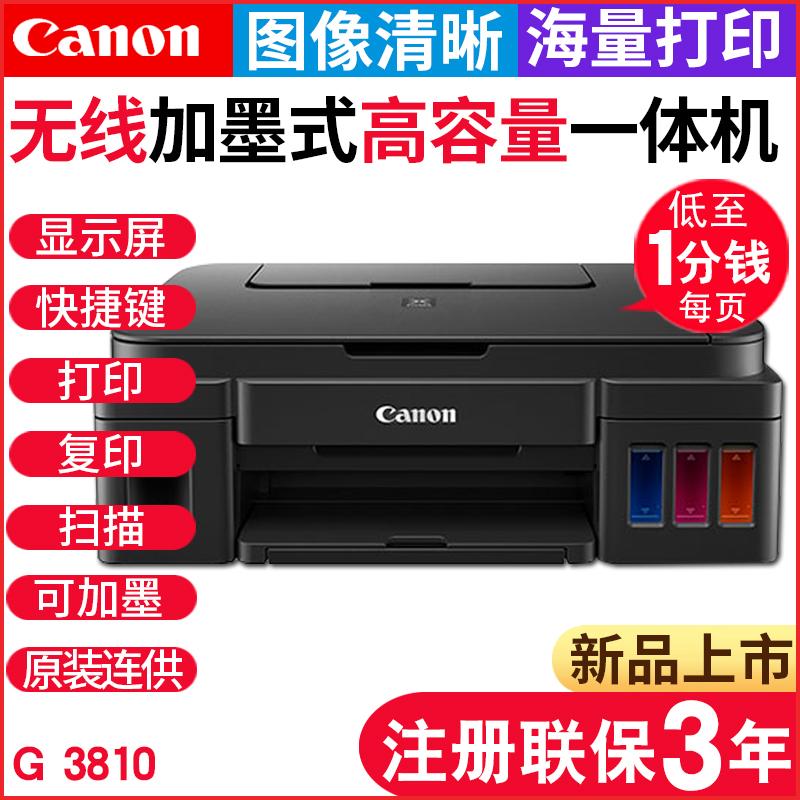 佳能G3810墨仓式无线连供 彩色喷墨照片一体机文档多功能打印机