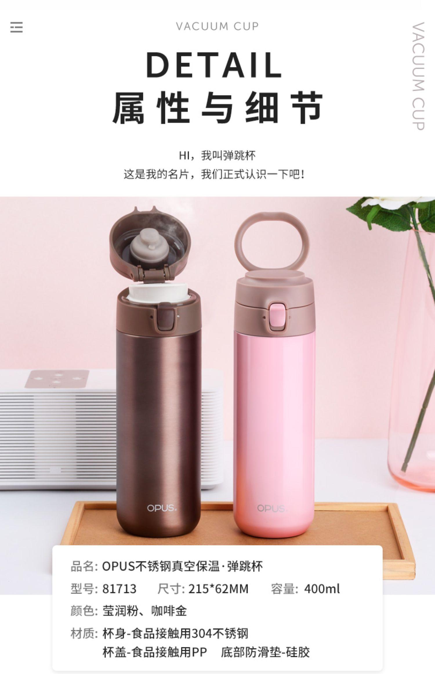 opus保温杯女便携大容量水杯学生韩版