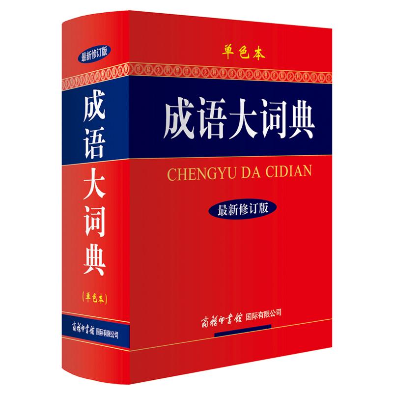 正版成语大词典新华字词典书籍
