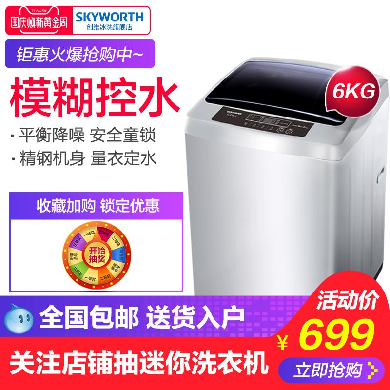 Skyworth创维T60L 6公斤波轮全自动洗衣机家用迷你小型脱水5.5kg