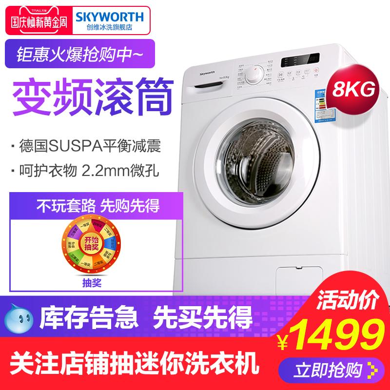 Skyworth-创维 F80AC 8公斤全自动洗衣机变频滚筒家用静音除菌kg