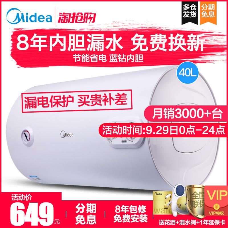 Midea-美的 F40-15A3(HI)电热水器40升储水式家用小型速热洗澡5