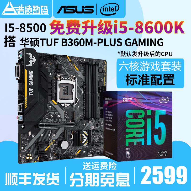 Intel-英特尔I5-8500搭华硕B360主板CPU电脑台式机组合游戏套装