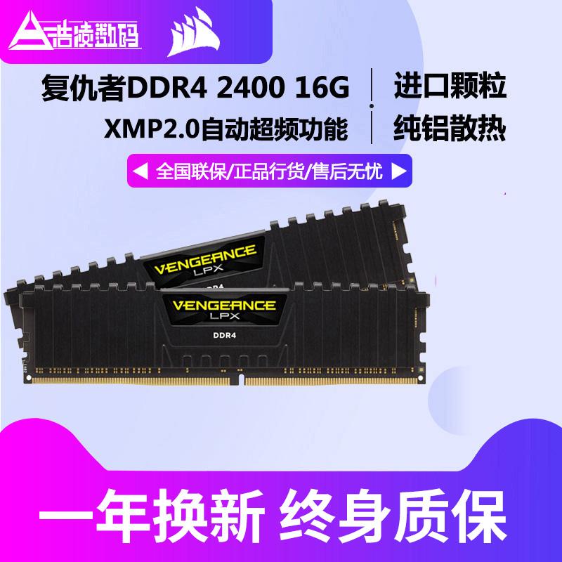 美商海盗船复仇者 16G DDR4 2400 3000 3200频率 电脑游戏内存条