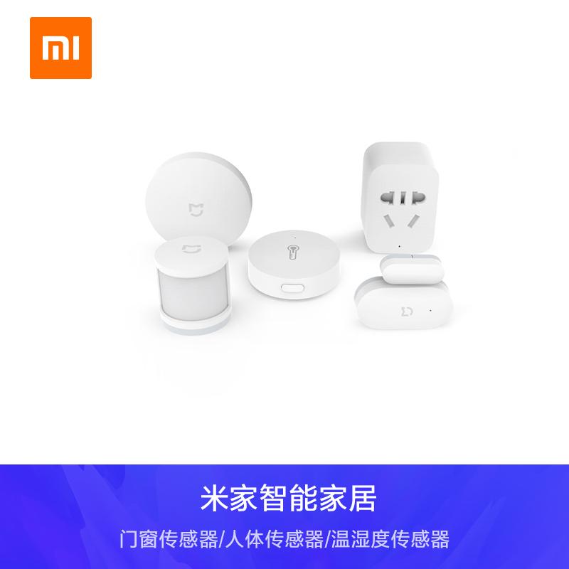 小米米家智能家居 门窗传感器/人体传感器/温湿度传感器/远程控制