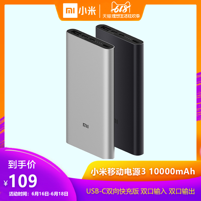 Millet Mobile Power 3 10000 Ma ultra-thin portable large capacity fast charge Mini Metal Charge charging treasure