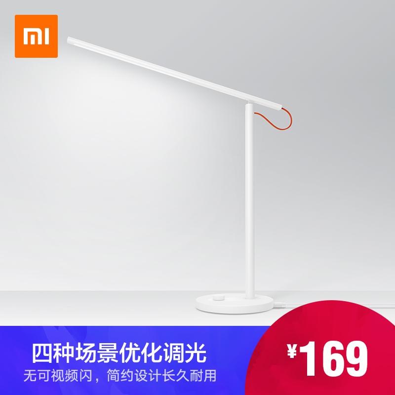 小米米家LED智能台灯1/1S 卧室家用学生书桌折叠简约床头灯护眼灯