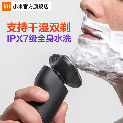 Electric Shaver MIJIA/ meter home electric razor men's razor body washable rechargeable beard knife genuine shaving pre-cut