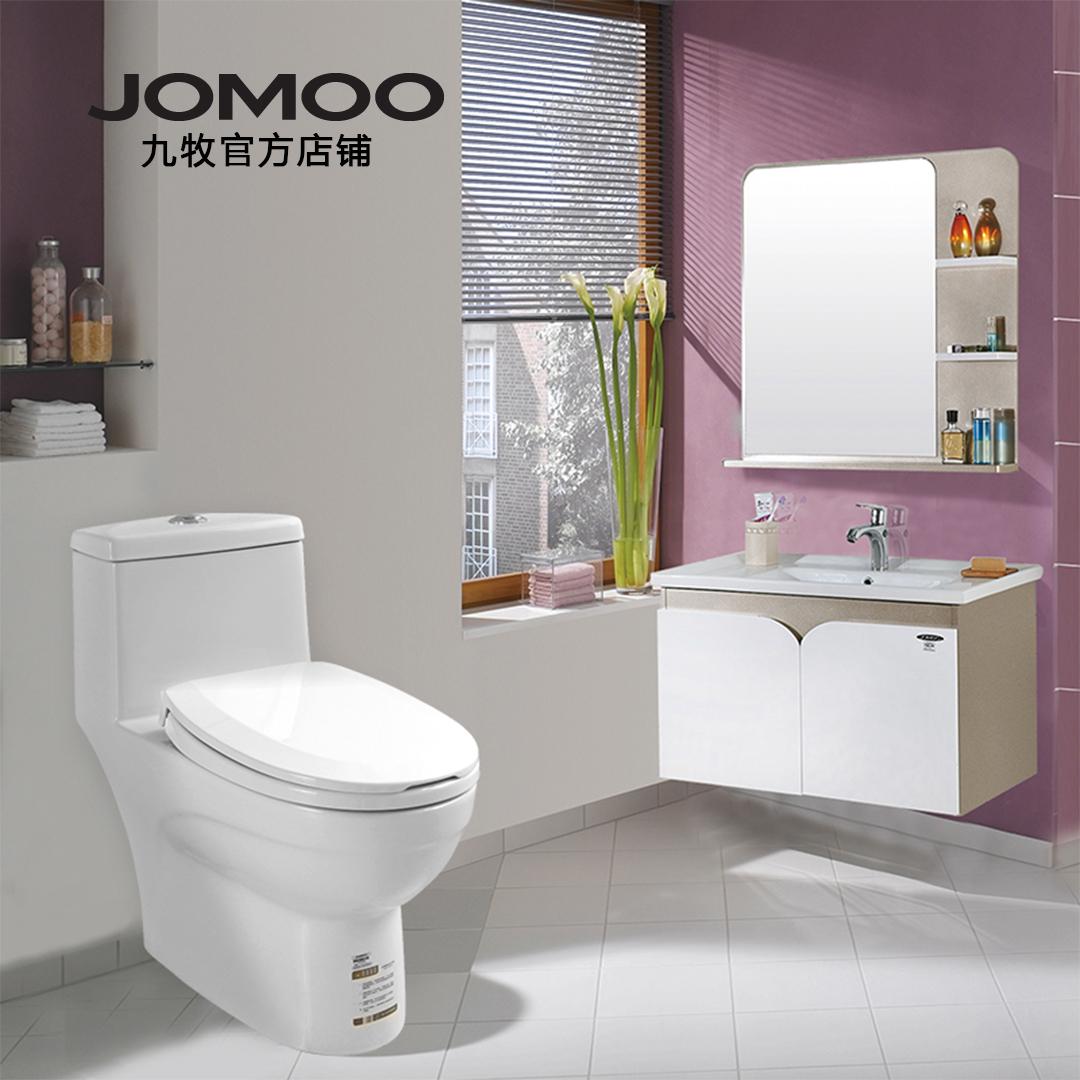 九牧浴室柜组合全铜花洒套餐洗脸盆防臭马桶卫浴柜套装简约卫浴柜