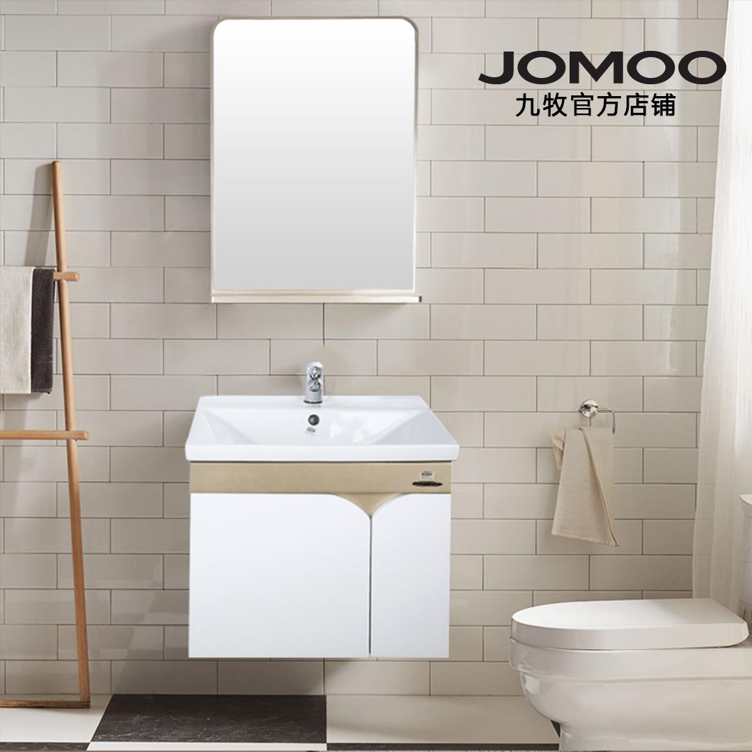九牧浴室柜组合现代简约卫浴柜洗漱台卫生间洗脸盆洗手台盆柜镜柜