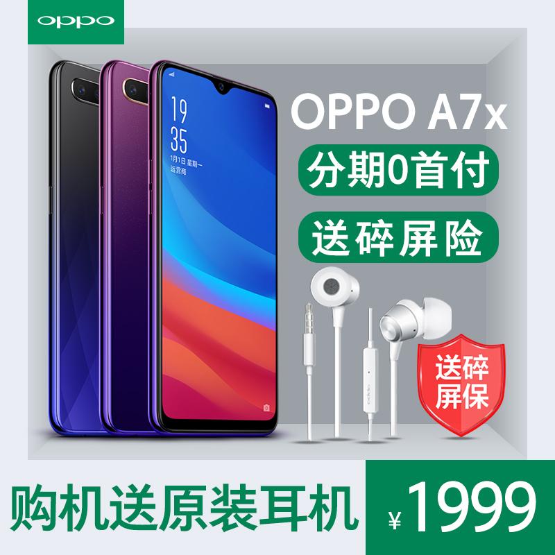 OPPO A7x oppo a7x手机全新机正品 oppo新品 a7x a5 a3 a77 a79 r15 0oppoa7x手机 find x