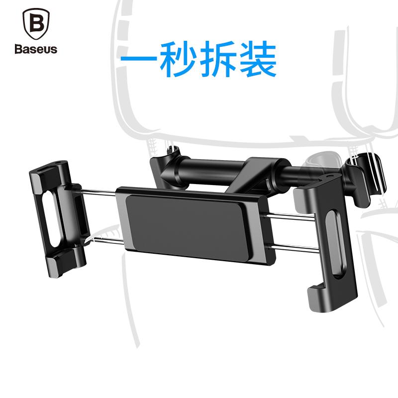倍思车载支架汽车上后排头枕后座椅ipad平板电脑手机多功能支撑架