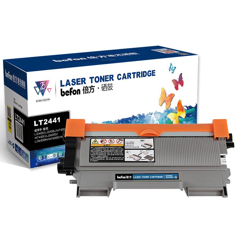 倍方适用联想m7400硒鼓LT2441粉盒m7650df lj2400l m7450f打印机粉盒m7600d 柯尼卡美能达1580MF 东芝T-2400