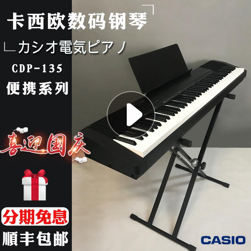 卡西欧电钢琴88键重锤智能数码电子钢琴CDP-130专业成人初学考级